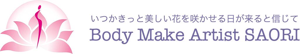 Body Make Artist SAORI